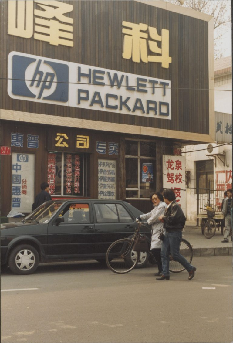 Exterior of an HP office in China featuring the Hewlett-Packard logo in blue and white.