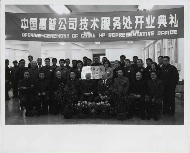 A group photo from the opening of the China Hewlett-Packard Representative Office in 1981.